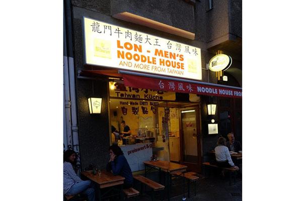 Tajvanske nudle
